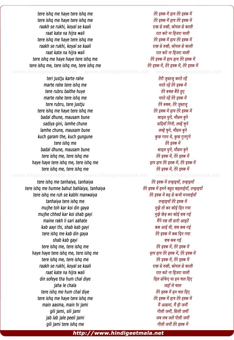 lyrics of song Tere Naina Mai