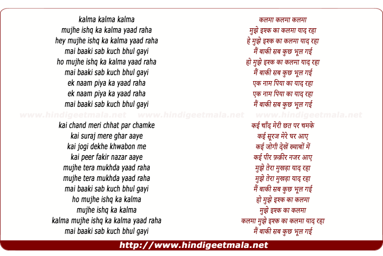 lyrics of song Ishq Ka Kalmaa