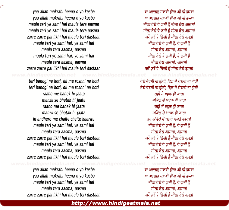 lyrics of song Maula Teri Ye Zameen Hai
