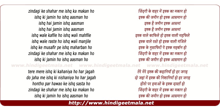 lyrics of song Zindagi Ke Shehar Me