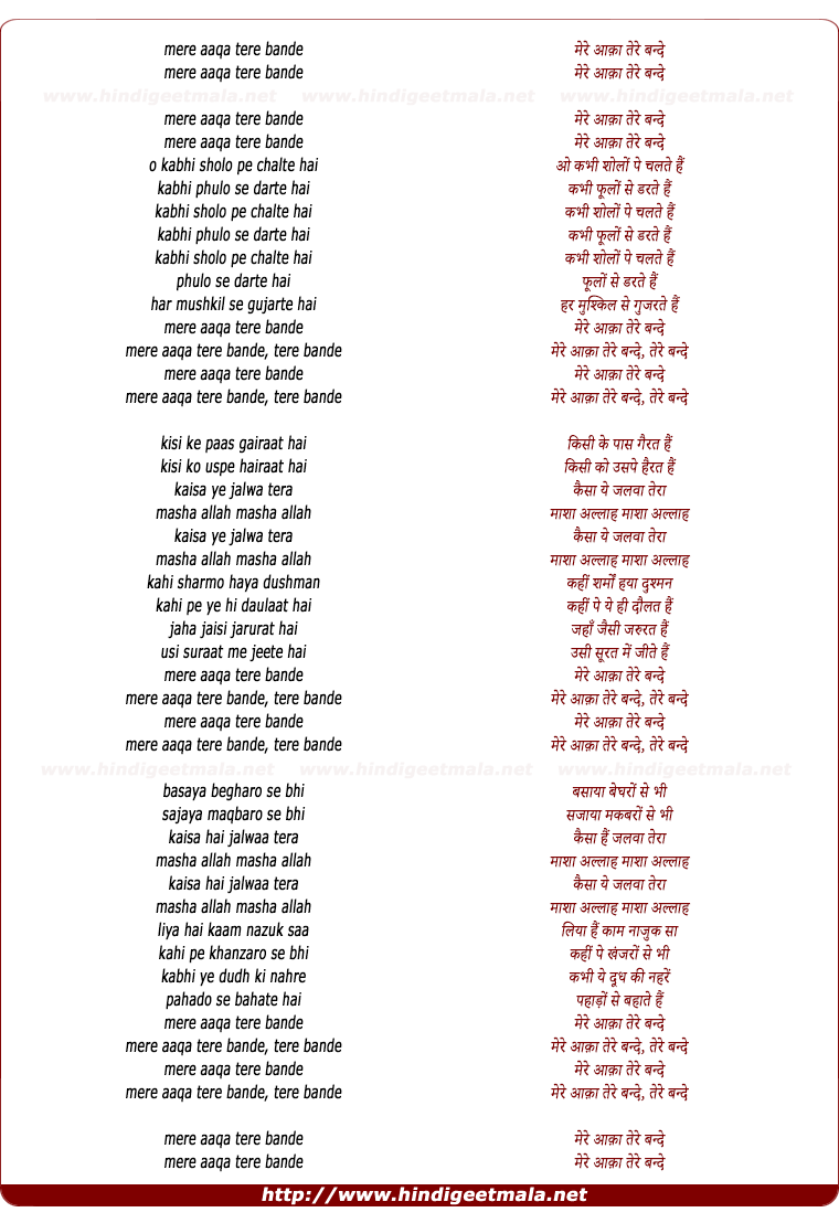 lyrics of song Mere Aaqa Tere Bande
