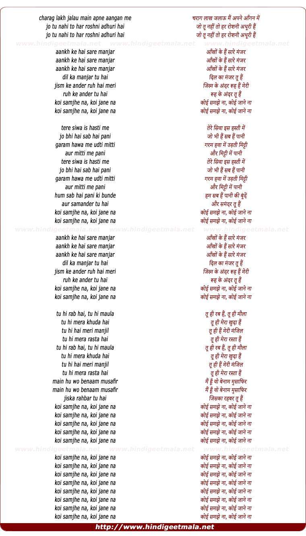 lyrics of song Koi Samjhe Naa