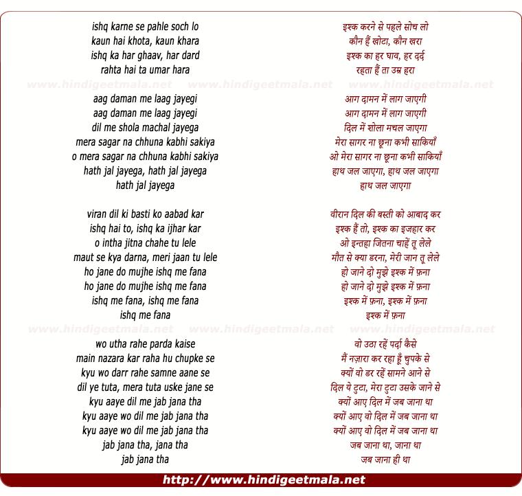 lyrics of song Aag Daman Me Lag Jayegi (Unpluged)