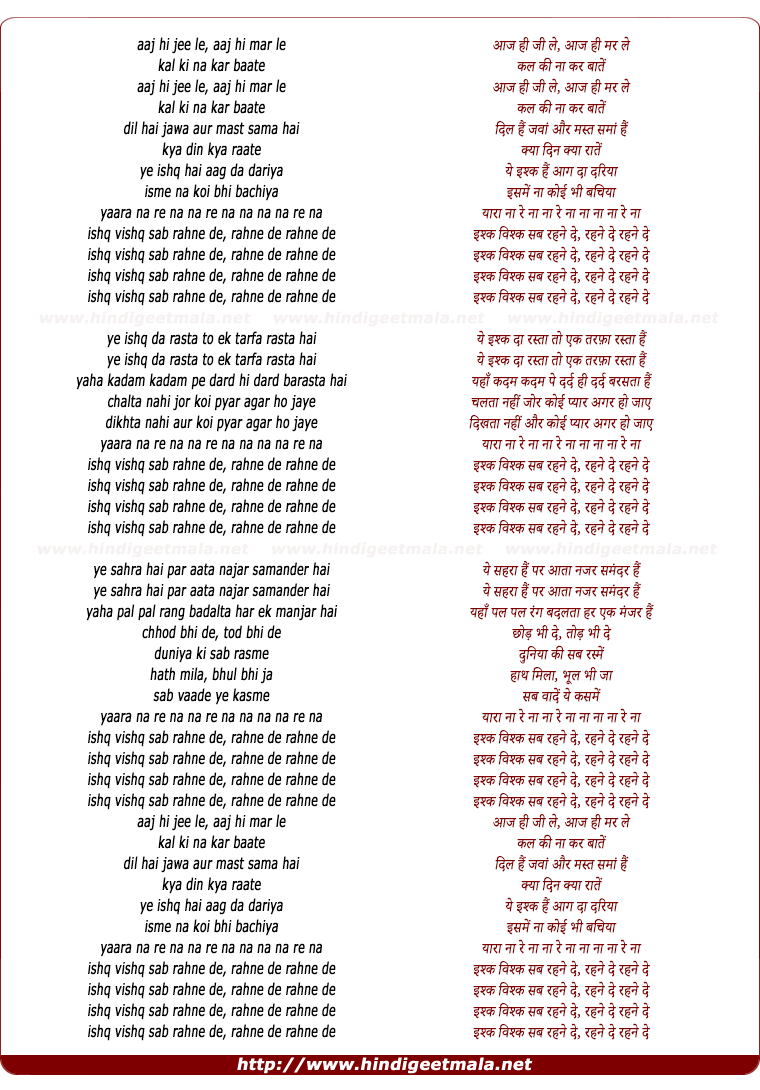 lyrics of song Aaj Hi Jee Le