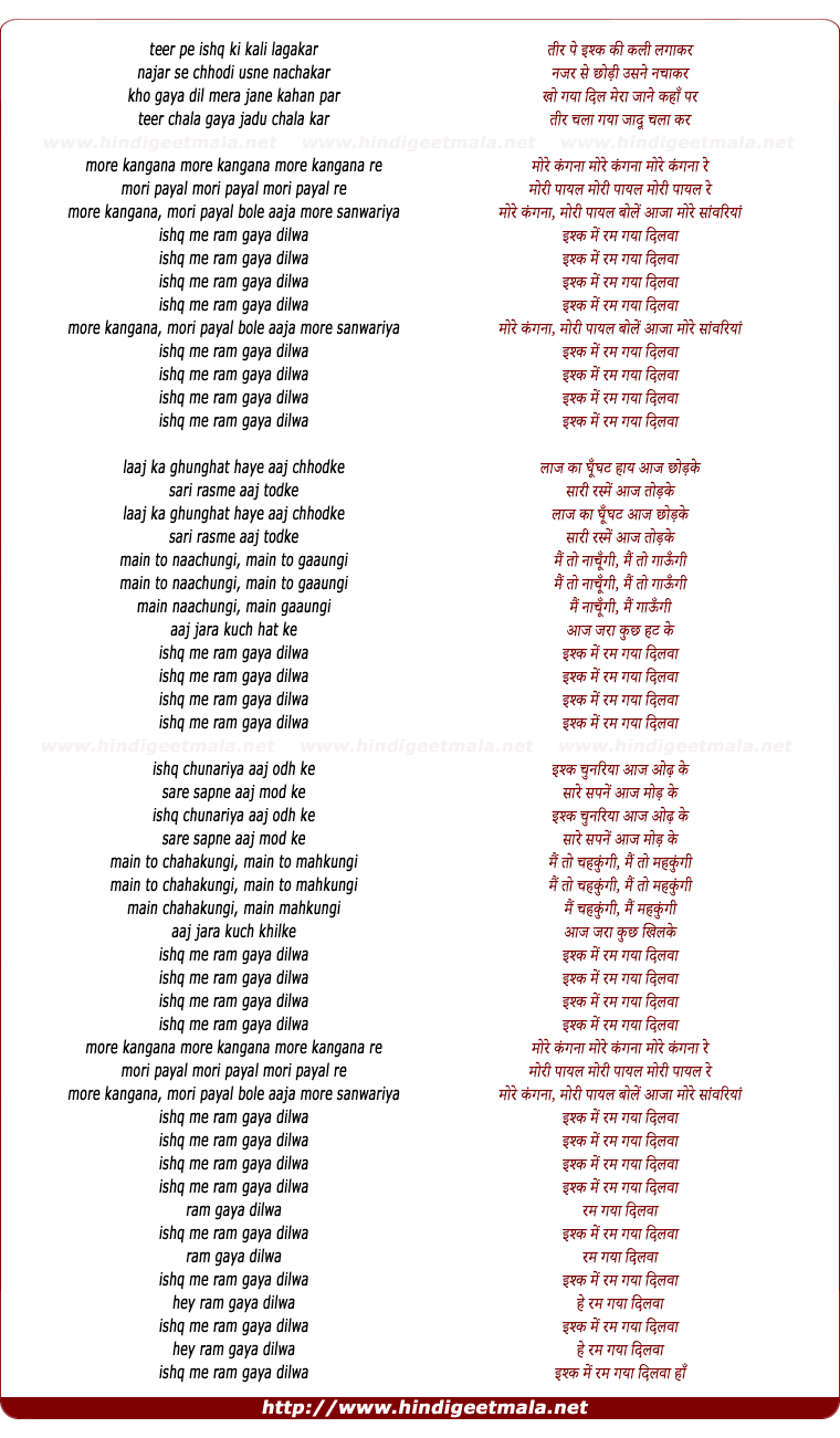 lyrics of song Rum Gaya Dil