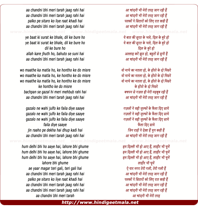 lyrics of song Aa Chandni Bhi