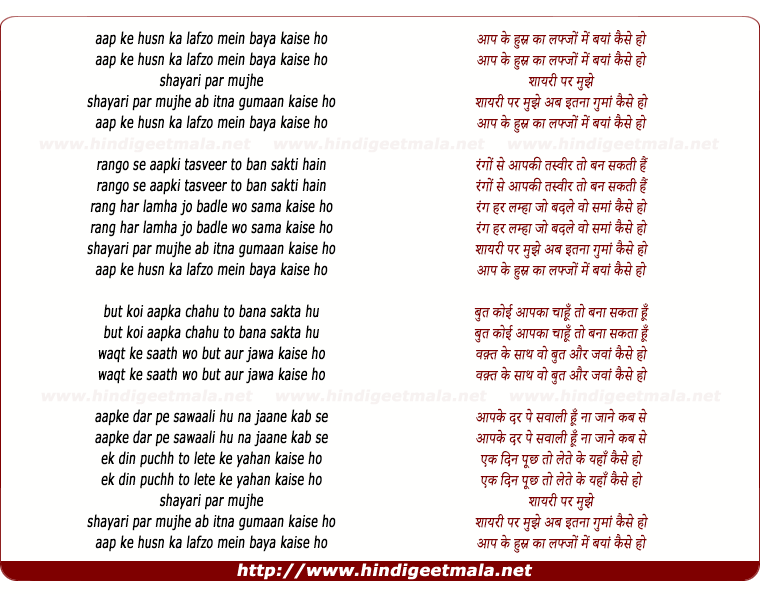 lyrics of song Aap Ke Husn Ka