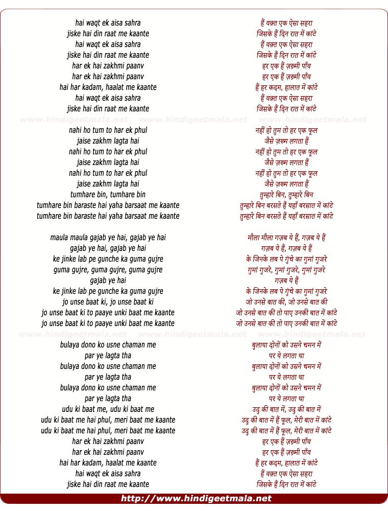 lyrics of song Hai Waqt Ek Aisa