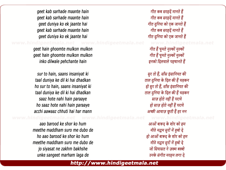 lyrics of song Geet Kab Sarhade Maante Hai