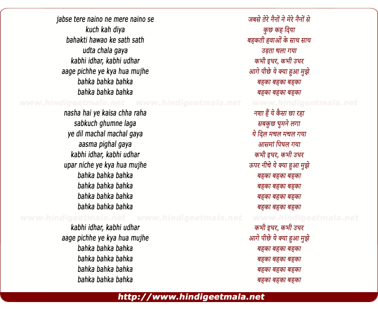 lyrics of song Jabse Tere Naino Ne Mere Naino Se (Behka)