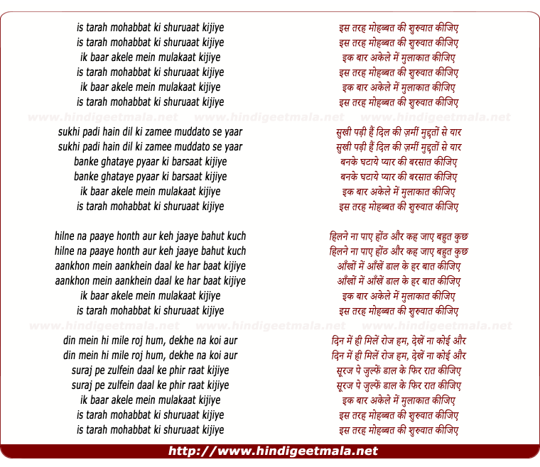 lyrics of song Is Tarah Mohabbat Ki Shuruaat Kijiye