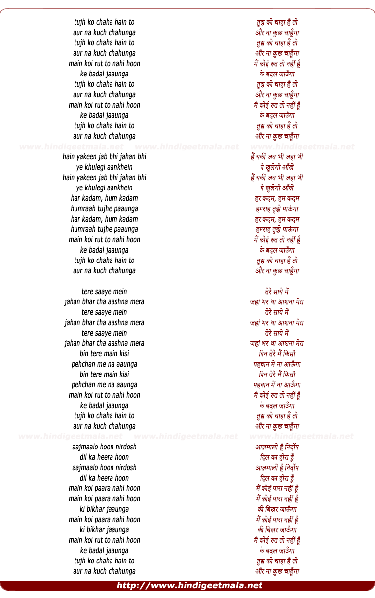 lyrics of song Tujh Ko Chaha