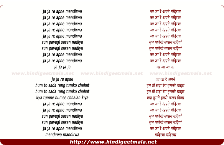 lyrics of song Jaa Ja Re