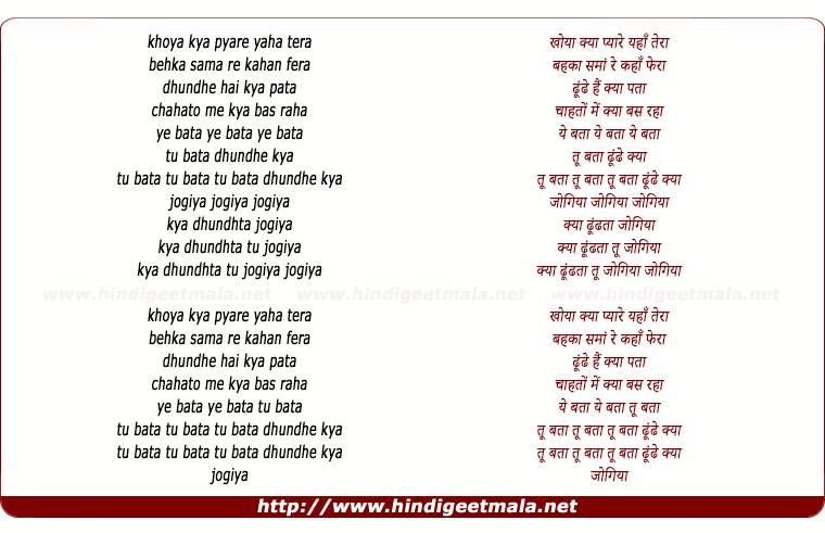 lyrics of song Khoya Kya Pyaare Yaha Tera (Jogiya)