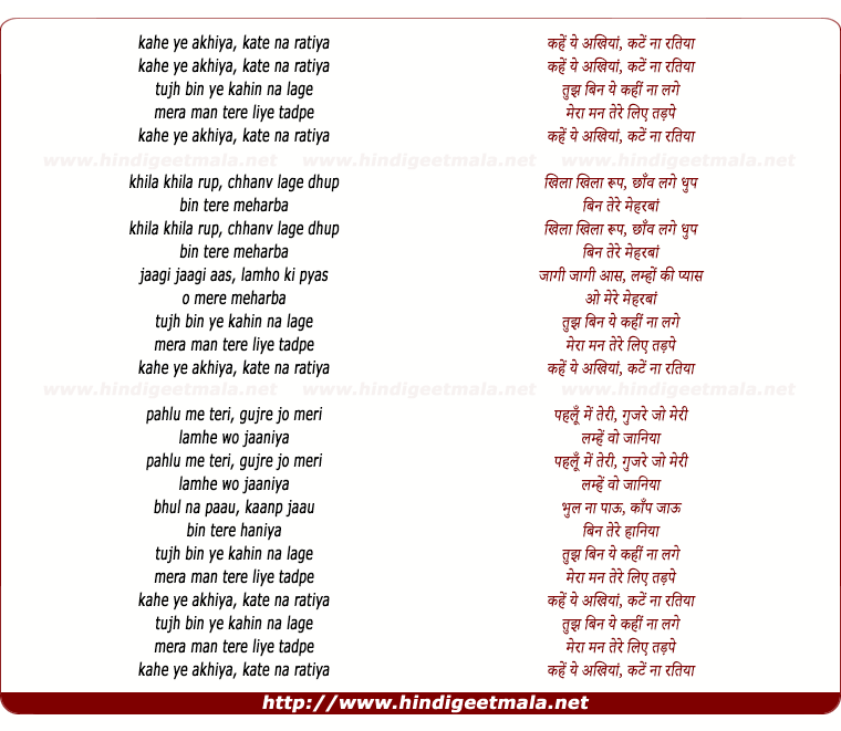lyrics of song Kahe Yeh Akhiya