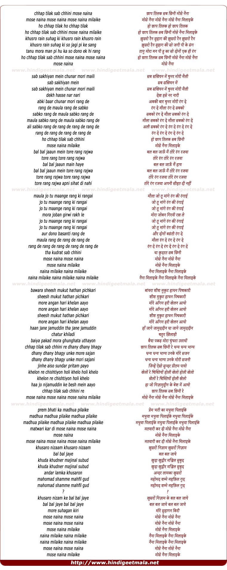 lyrics of song Chhap Tilak Sab Chheeni