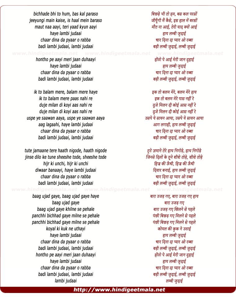 lyrics of song Lambi Judaai