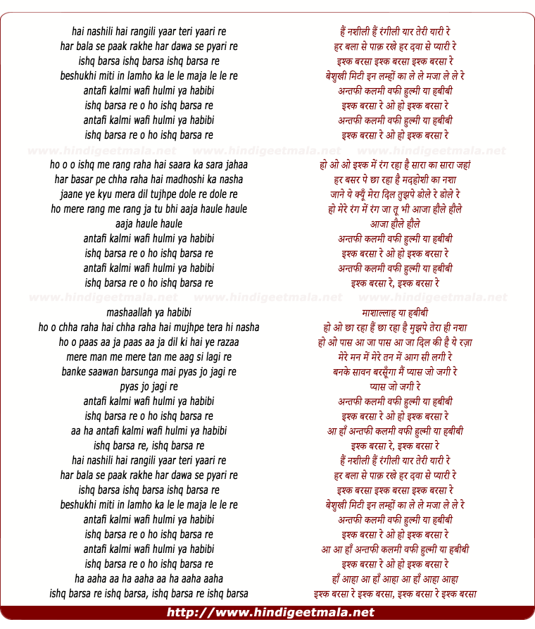 lyrics of song Ishq Barsa Re