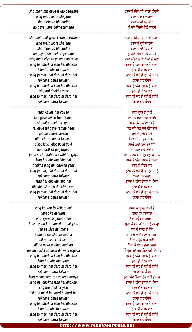 lyrics of song Ishq Hai Dhokha
