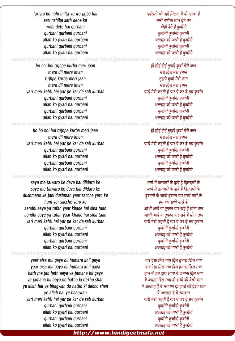 lyrics of song Qurbani Qurbani
