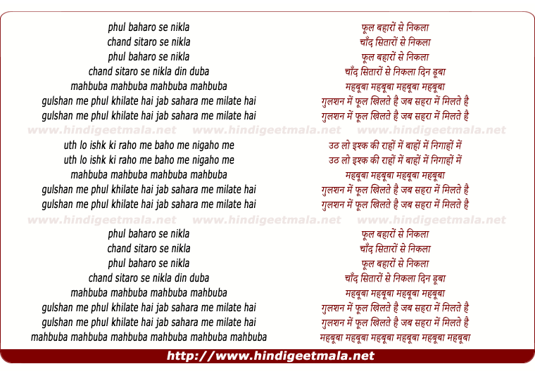 lyrics of song Mehbooba Mehbooba Mehbooba Mehbooba