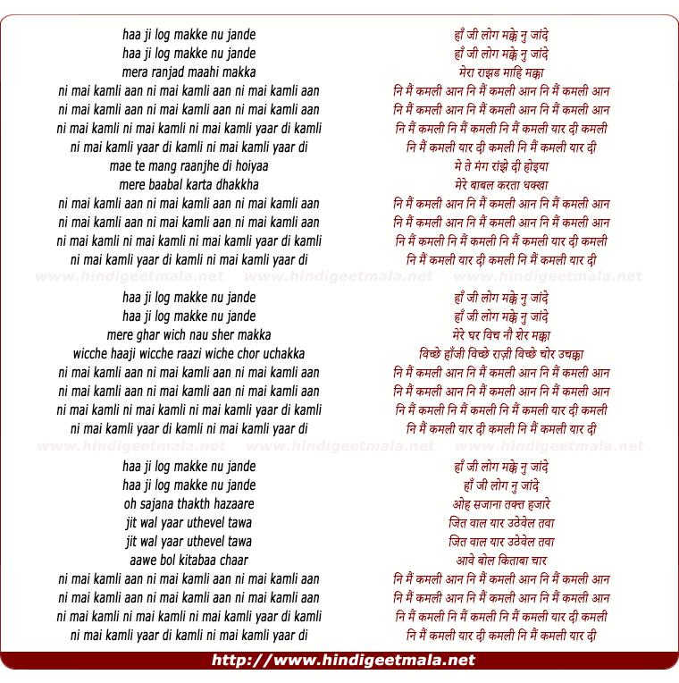 lyrics of song Ni Mai Kamli Aan