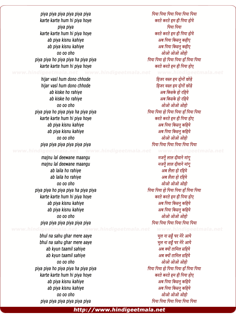 lyrics of song Piya Piya Karte Karte