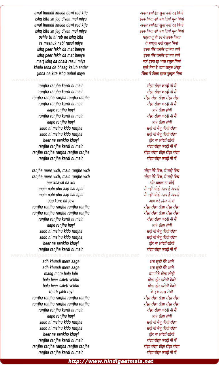 lyrics of song Ranjha Ranjha Kardi