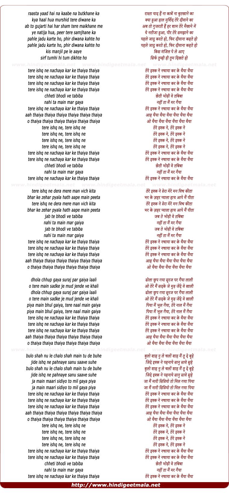 lyrics of song Tere Ishq Nachaaya