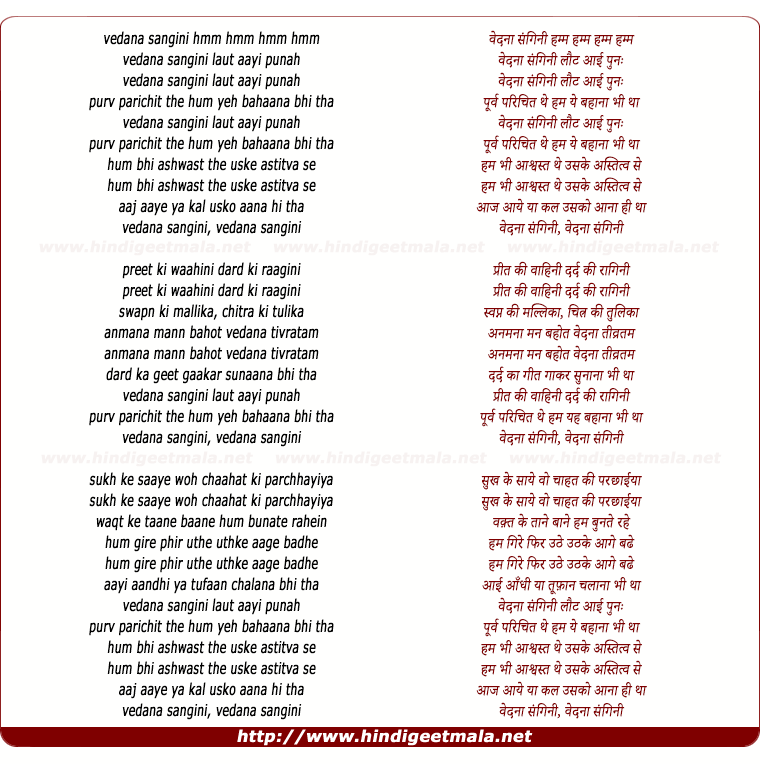 lyrics of song Vedna Sangini