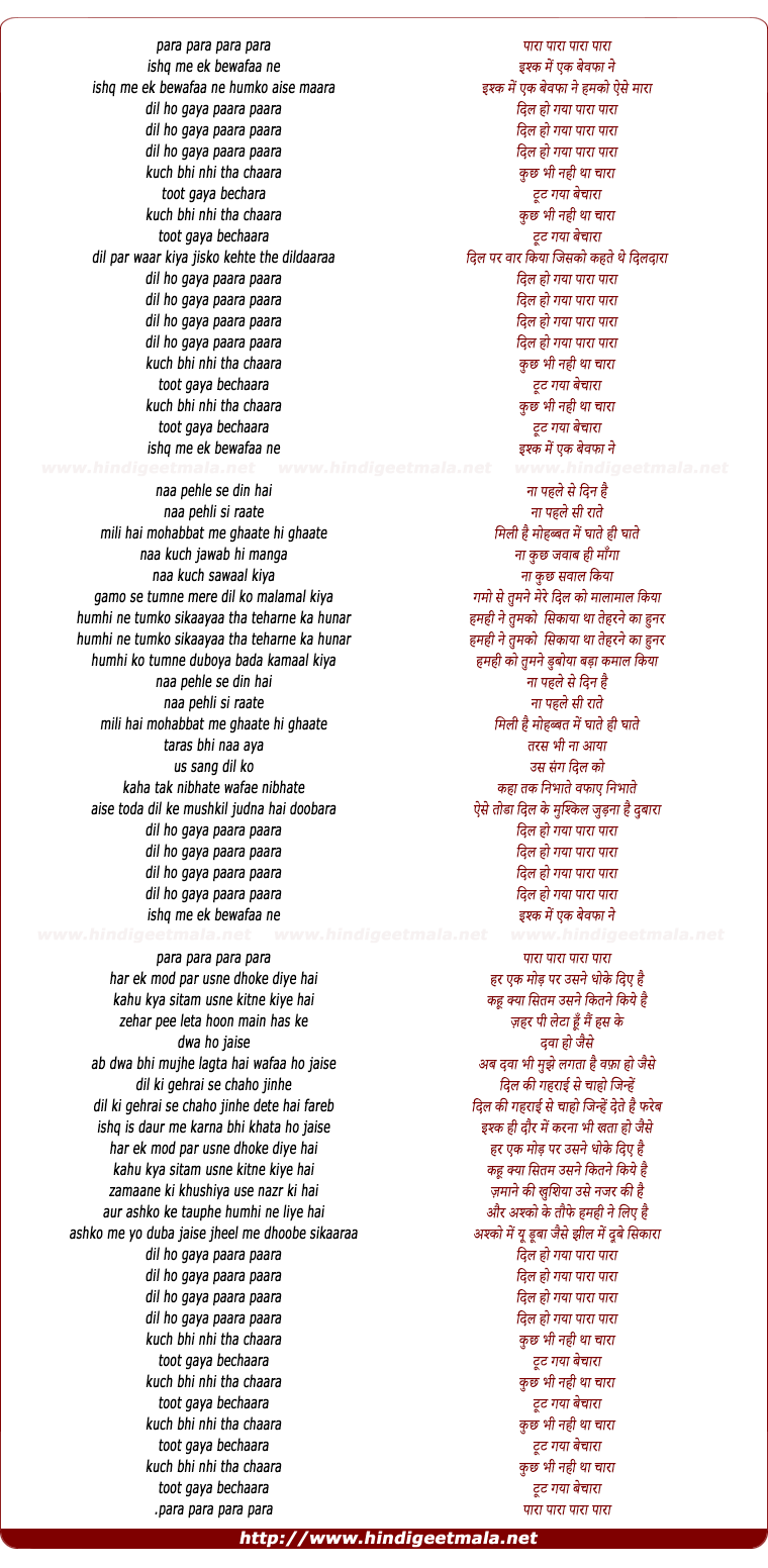 lyrics of song Dil Ho Gaya Para Para