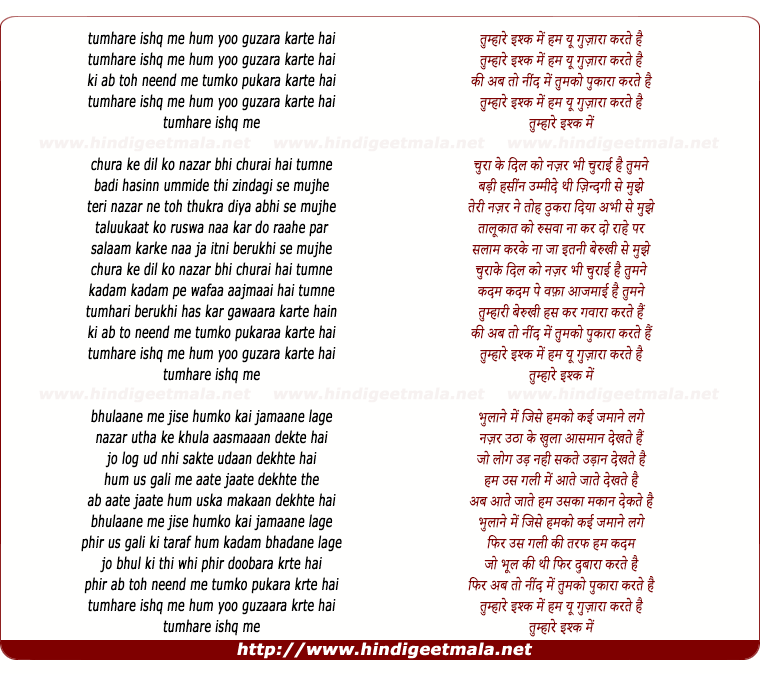 lyrics of song Tumhare Ishq Me