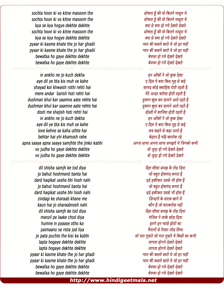 lyrics of song Sochta Hu Ke Vo