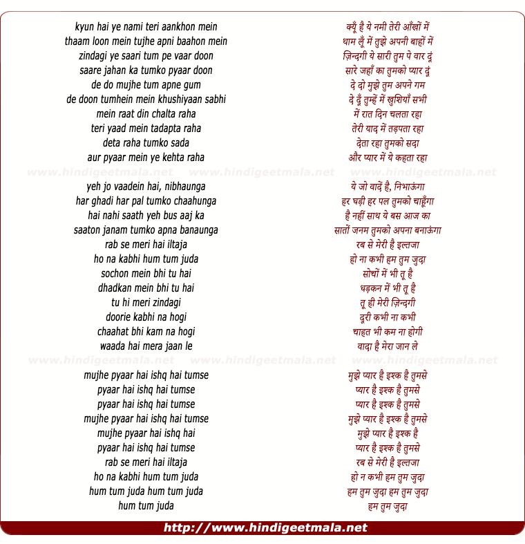 Pal Pal Yaad Teri Hindi Mp3 Song Download: क्यूँ है ये नमी