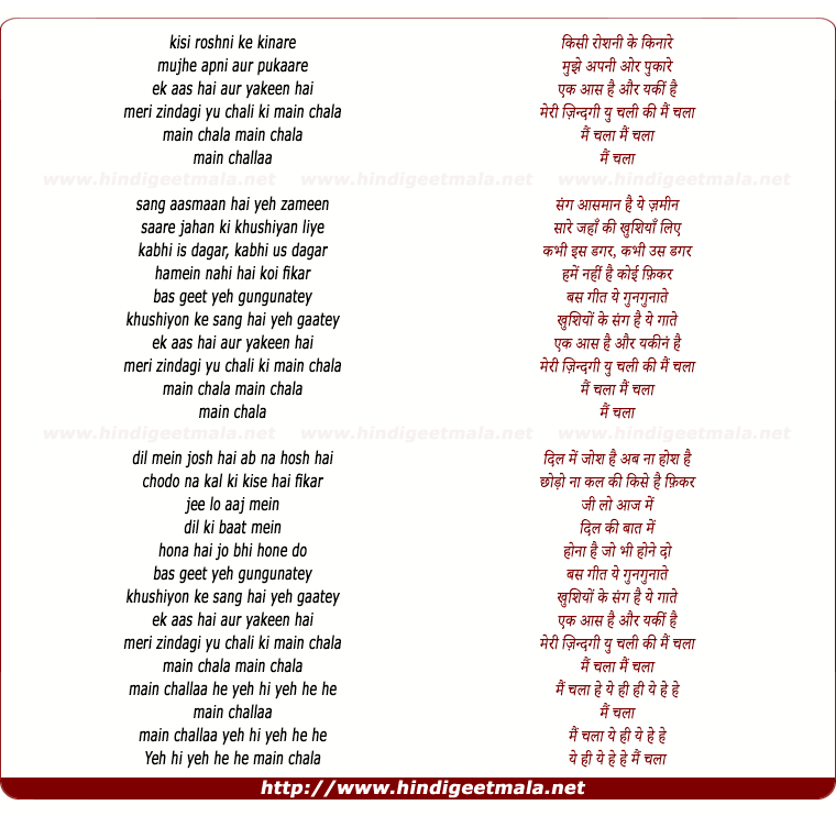 lyrics of song Mai Chala