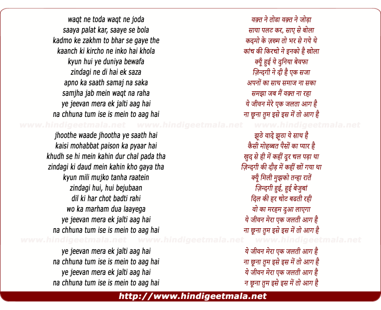 lyrics of song Waq Ne Toda ( Aag)