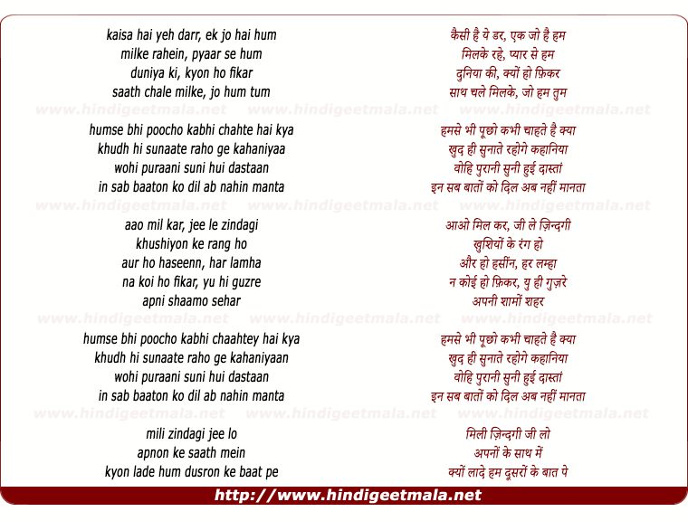 lyrics of song Dil Nahi Manta