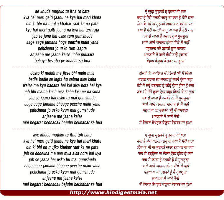 lyrics of song Bekhabar
