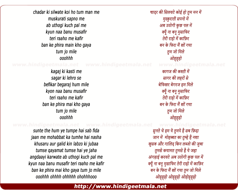 lyrics of song Chadar Ki Silwate (Musafir)