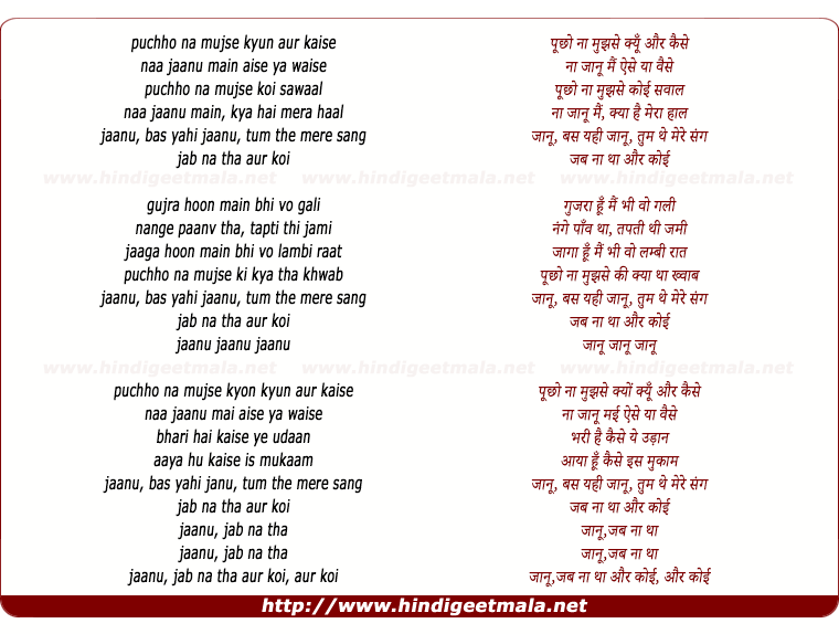lyrics of song Puchho Na Mujhse (Jaanu)