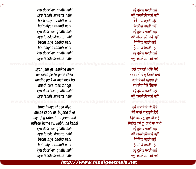 lyrics of song Kyu Dooriya