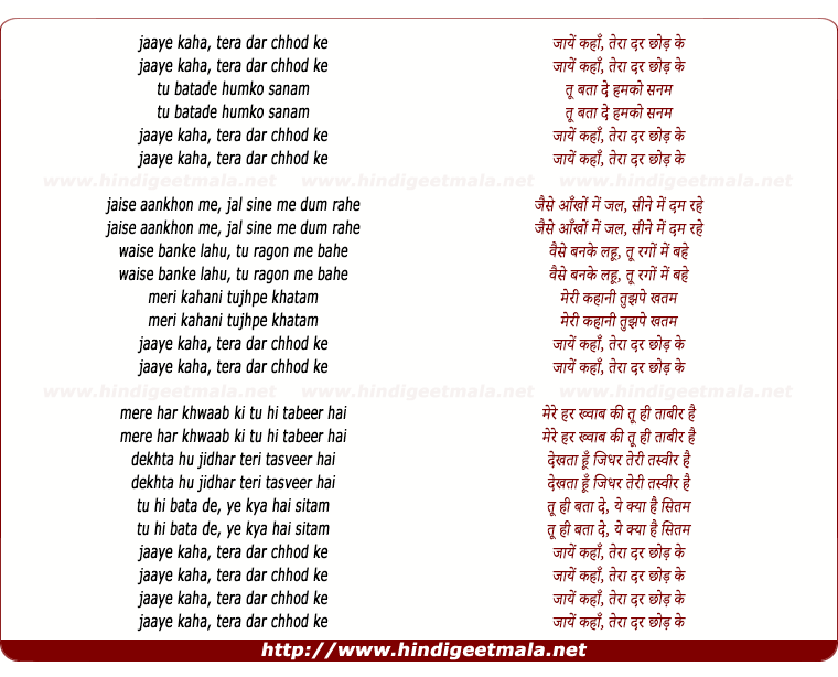 lyrics of song Jaaye Kaha