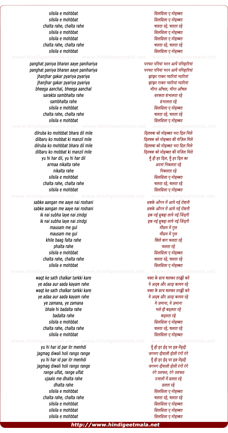 lyrics of song Silsila-e-mohabbat Chalta Rahe