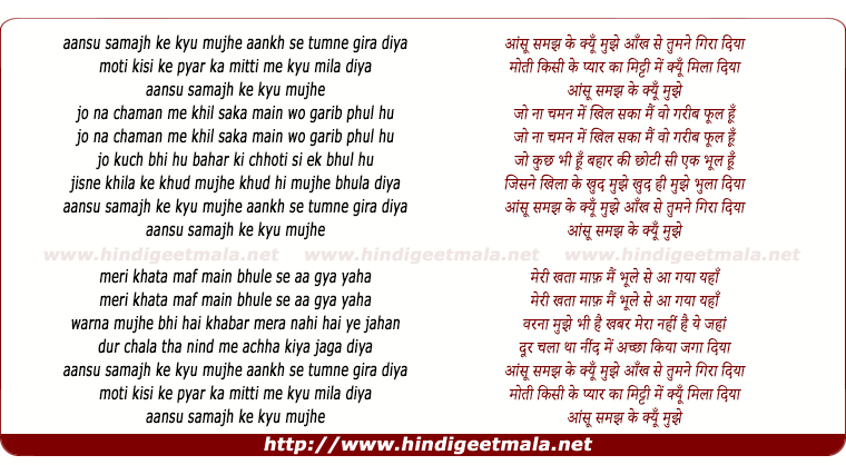 lyrics of song Aansu Samajh Ke Kyo