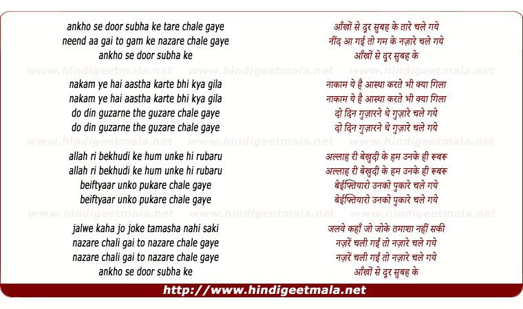 lyrics of song Ankho Se Door Subah Ke Tare