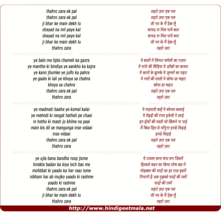 lyrics of song Thahro Zara Ek Pal