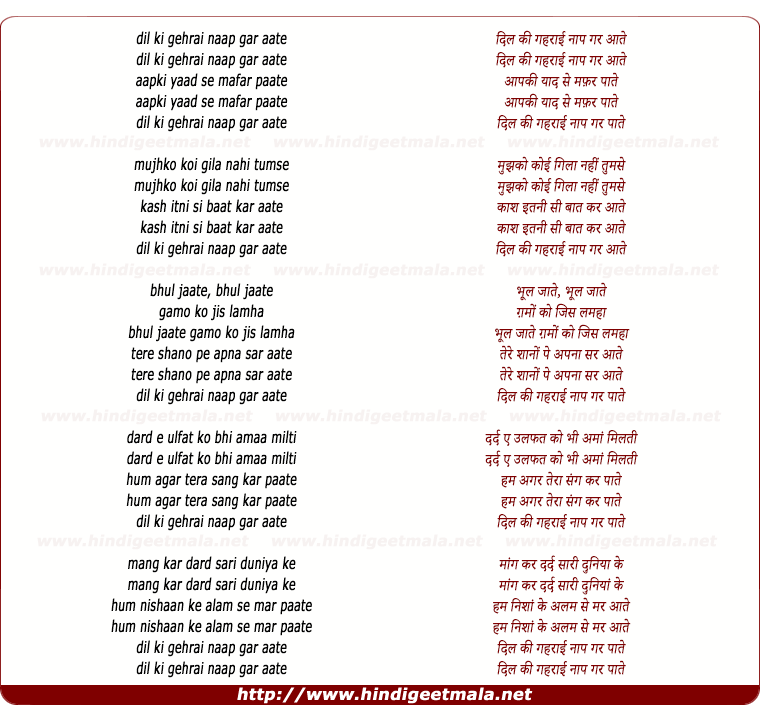 lyrics of song Dil Ki Gehrai Naap Gar