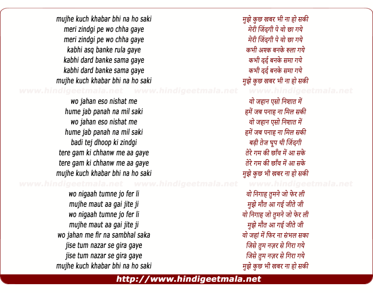 lyrics of song Mujhe Kuch Khabar Na Ho Saki