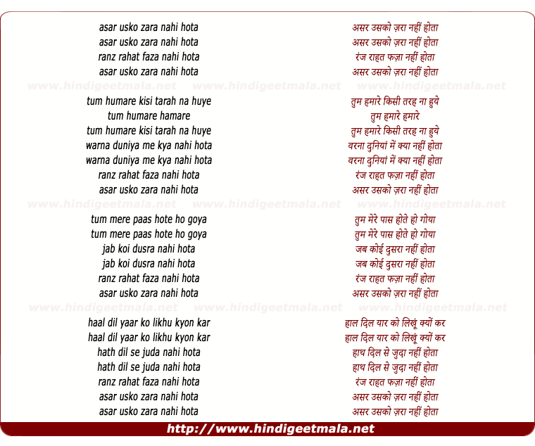 lyrics of song Asar Usko Zara Nahi Hota