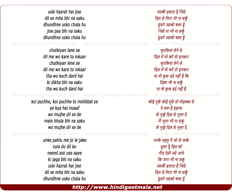 lyrics of song Uski Hasrat Hai Jise Dilse